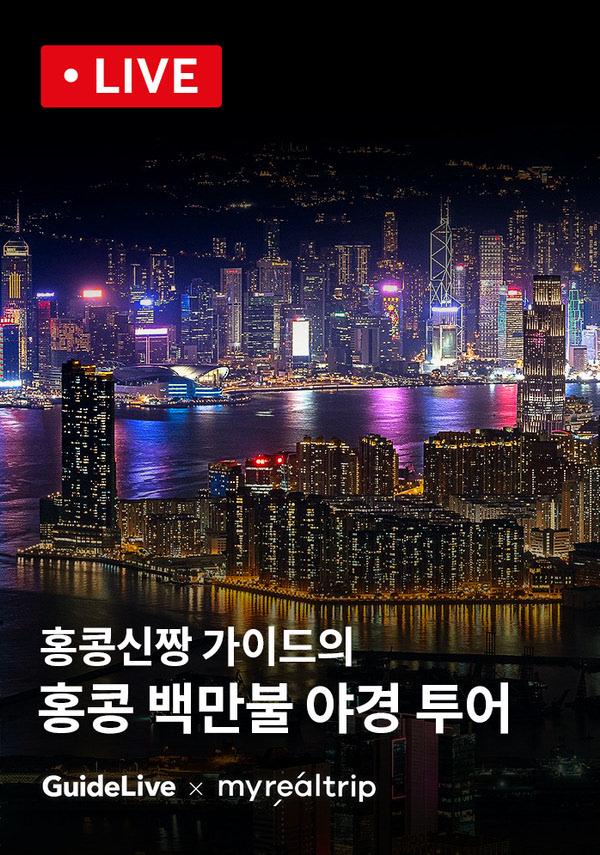 씨리얼 Live 랜선 투어 - 홍콩 야경 투어