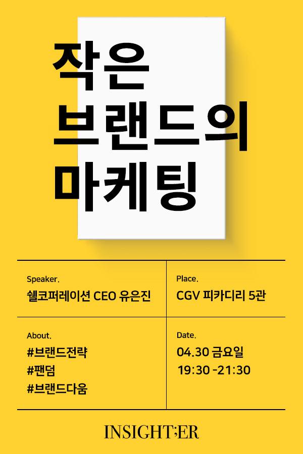 [인사이터 X CGV]작은 브랜드의 마케팅