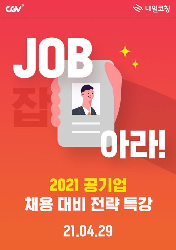 JOB아라! 2021 공기업 채용 대비 취업전략