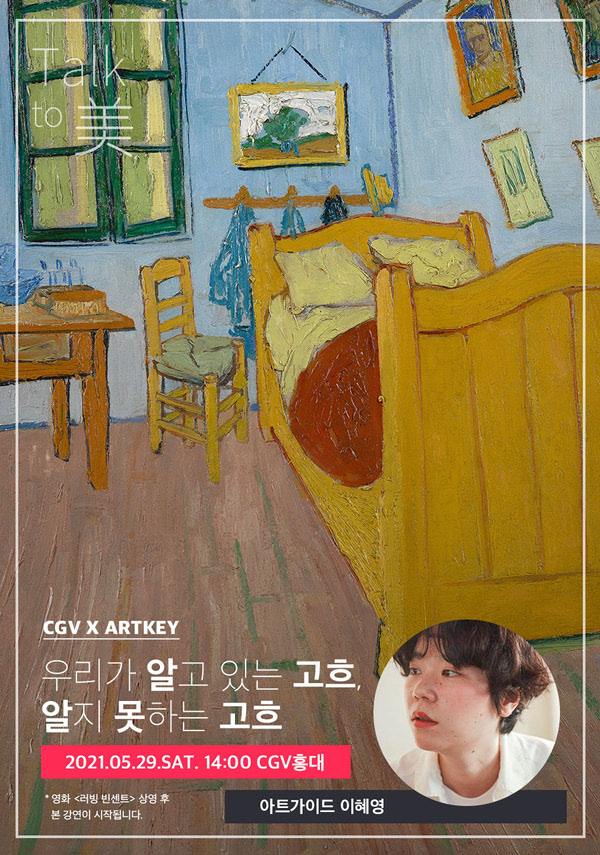 [CGV X ARTKEY] Talk to - (영화 러빙빈센트) 고흐에 대하여