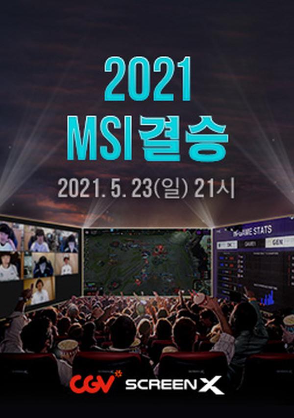 2021 MSI 결승(ScreenX)