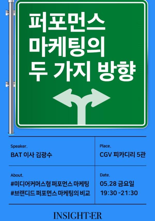 [인사이터 X CGV]퍼포먼스 마케팅의 두가지 방향