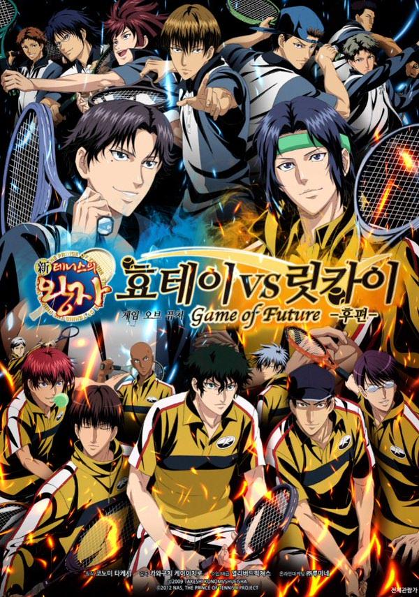 신 테니스의 왕자 효테이 vs 릿카이 : 게임 오브 퓨처 후편