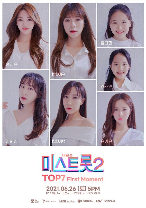미스트롯2 팬미팅 생중계