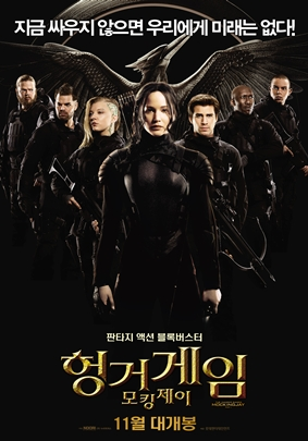 飢餓遊戲終極篇:自由幻夢1(The Hunger Games: Mockingjay - Part 1)poster