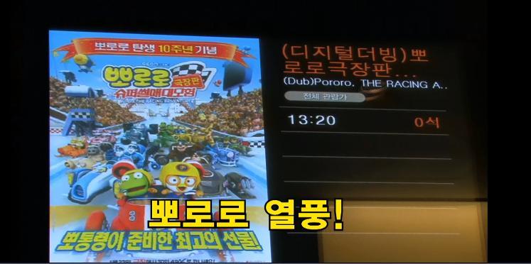 [뽀로로 극장판 슈퍼썰매 대모험](HD)뽀로로 극장판 슈퍼썰매 대모험 열풍영상
