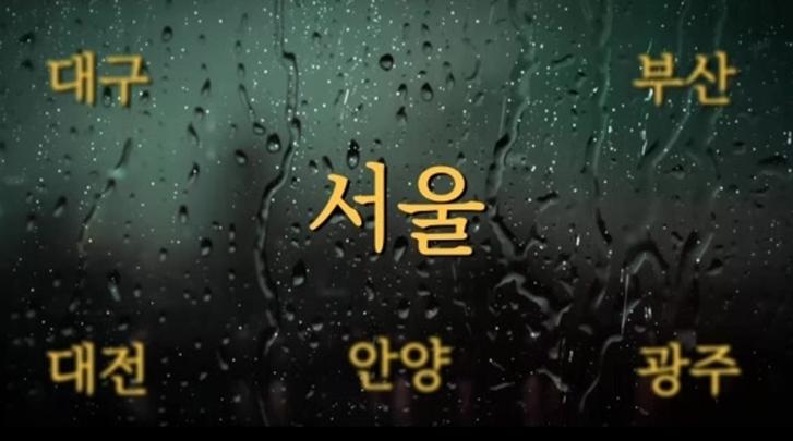 [소원]전국민 응원영상 - 소원