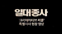 [일대종사]크리에이티브 피플 시사회 영상 - 일대종사