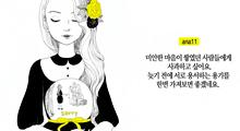 [세상의 끝까지 21일]웹툰 특별 영상 - 세상의 끝까지 21일