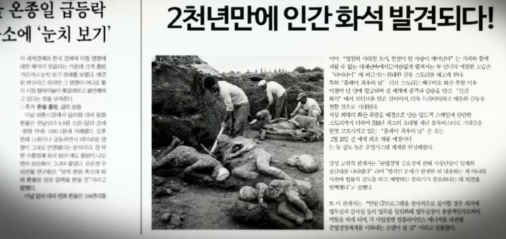 [폼페이 : 최후의 날]인간화석 영상 - 폼페이 : 최후의 날