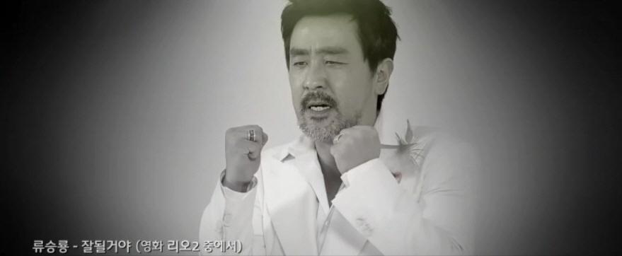 [리오2 ]류승룡 잘될거야 MV - 리오2