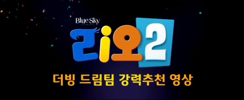 [리오2 ]더빙 드림팀 강력추천 영상 - 더빙 드림팀 강력추천 영상