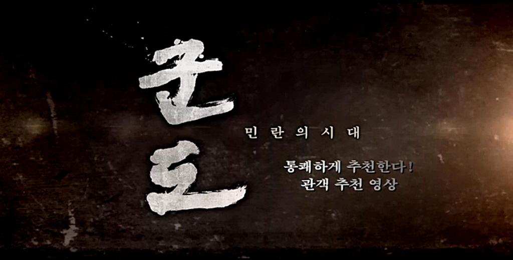 [군도:민란의 시대]관객추천 영상 - 군도:민란의 시대