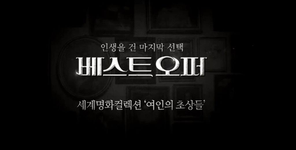 [베스트 오퍼]명화 콜렉션 여인들의 초상들 - 베스트 오퍼