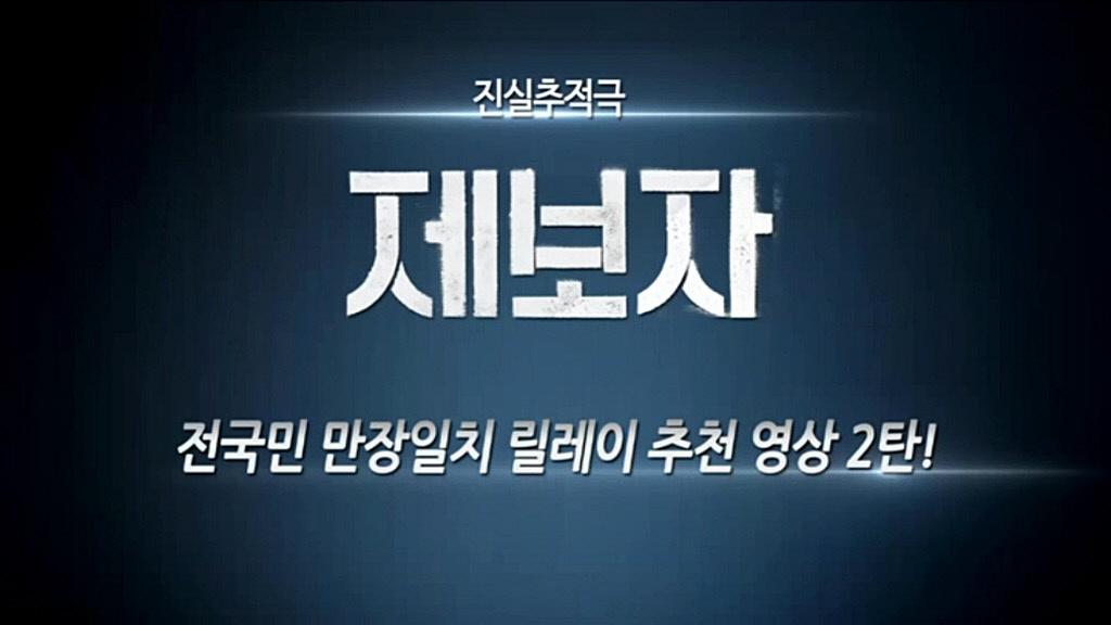 [제보자(홍대프리패스)]전국민 만장일치 릴레이 추천영상 2탄 - 제보자