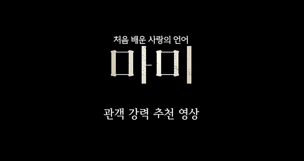 [마미]관객 강력 추천 영상