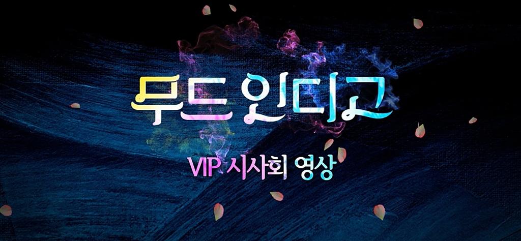 [무드 인디고]VIP 추천 영상