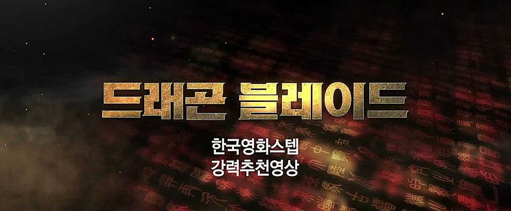 [드래곤 블레이드]한국영화스텝 강력추천영상