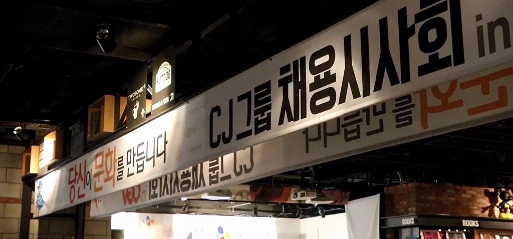 [CJ그룹 전국 채용 시사회]채용 시사회 영상