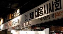 (CJ그룹 전국 채용 시사회)_트레일러