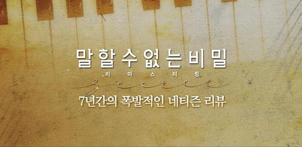 [말할 수 없는 비밀]네티즌 리뷰영상