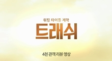 [트래쉬]4천만 관객 리뷰영상