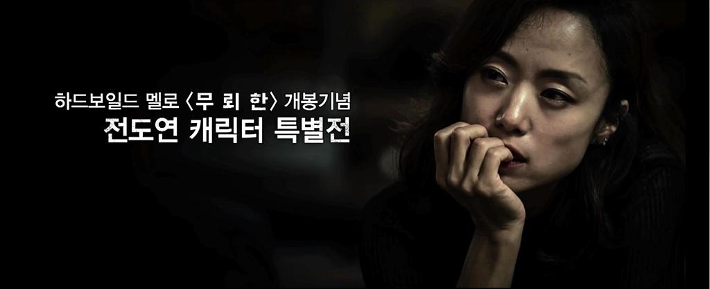 [무뢰한]전도연 캐릭터 특별전 영상
