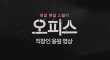 [오피스]직장인 응원 영상
