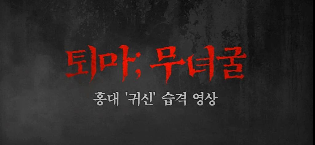 [퇴마: 무녀굴 ]홍대 '귀신' 습격 영상