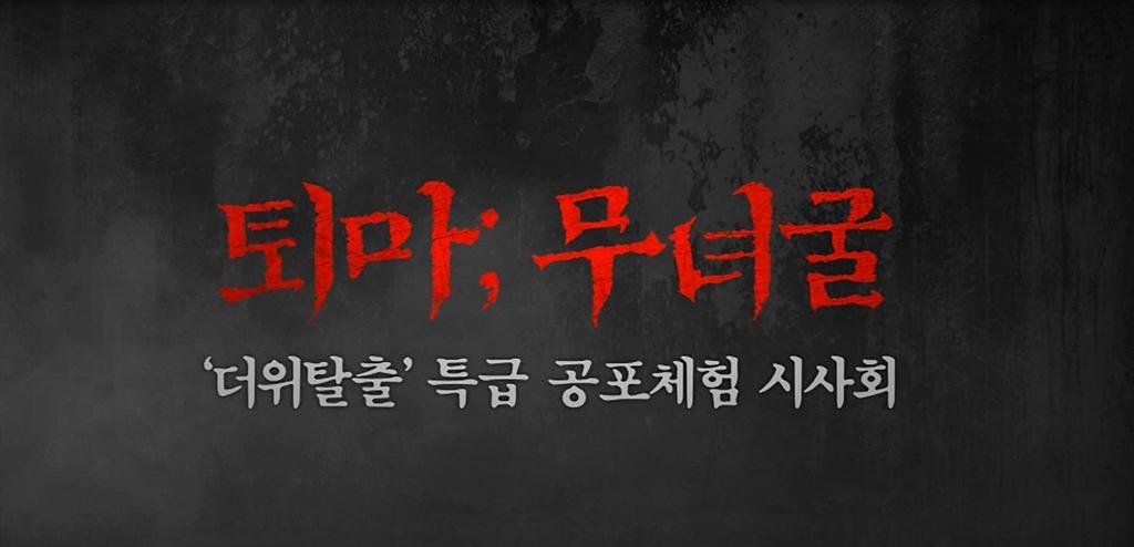 [퇴마: 무녀굴 ]공포 컨셉 시사 영상 1탄