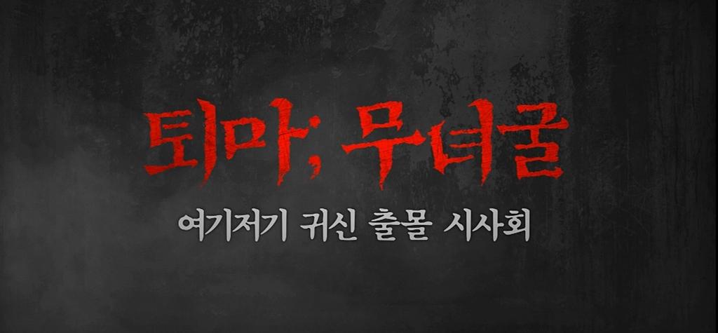 [퇴마: 무녀굴 ]공포 컨셉 시사 영상 2탄
