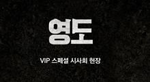 [영도]VIP시사 현장 스케치 영상