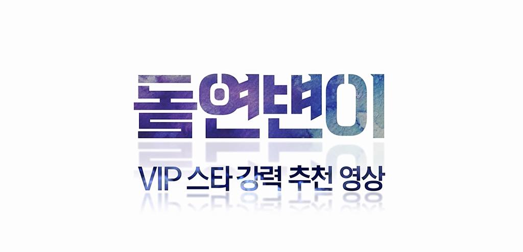 [돌연변이]VIP 스타 강력 추천 영상