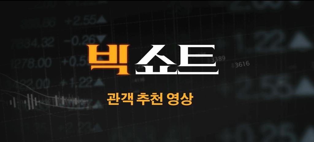 [빅쇼트]관객 추천 영상