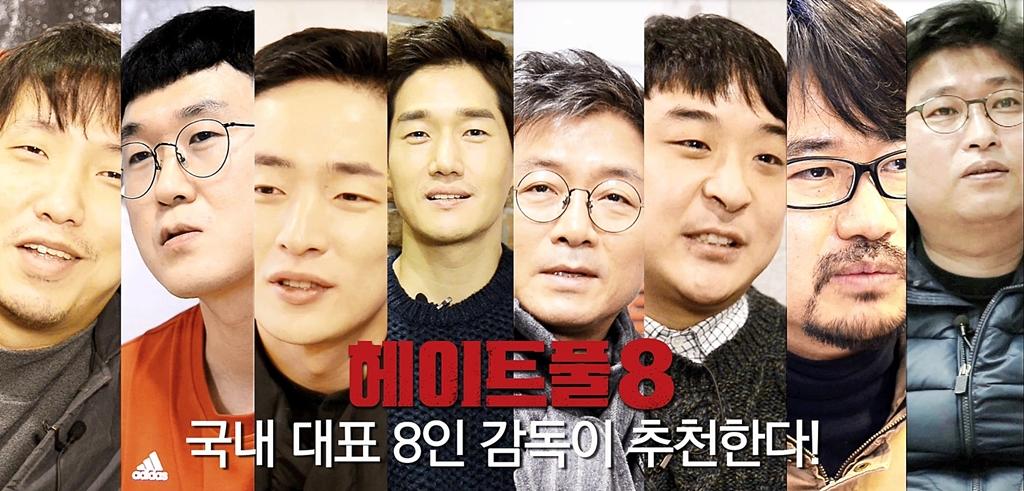 [헤이트풀8]국가대표 8인의 감독 추천 영상