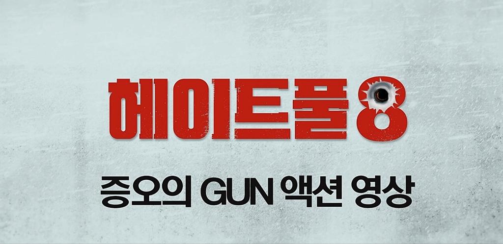 [헤이트풀8]증오의 GUN 액션 영상