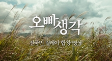 [오빠생각 ]전국민 릴레이 합창 영상