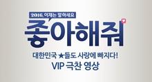 [좋아해줘]VIP 시사회 후기 영상