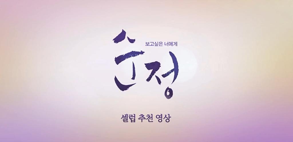 [순정]셀럽 추천 영상