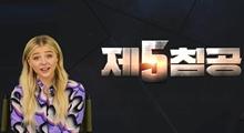 [제5침공]한국독점 영상