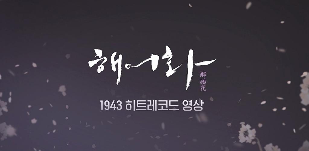 [해어화]1943 히트 레코드 영상