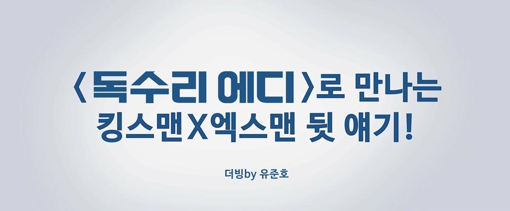 [독수리 에디]<독수리 에디>로 만나는 킹스맨X엑스맨 뒷 얘기!
