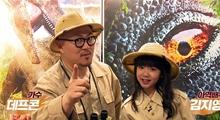 다이노소어 어드벤처: 백악기 공룡대백과_트레일러