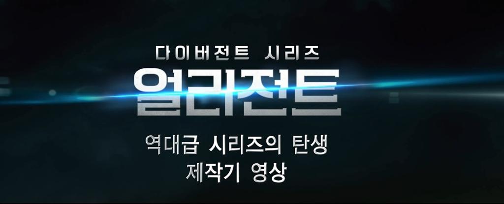 [다이버전트 시리즈:얼리전트]제작기 영상