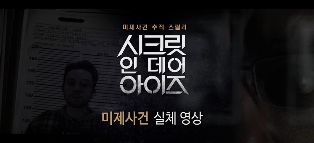 [시크릿 인 데어 아이즈]미제사건 실체 영상