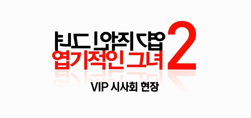 [엽기적인 그녀 2]VIP 시사회 영상