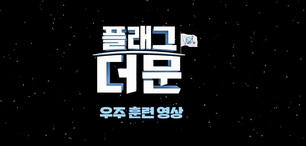 [플래그 더 문]보니하니의 보니 신동우의 우주 훈련 영상