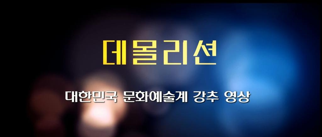 [데몰리션]셀럽 강추 영상