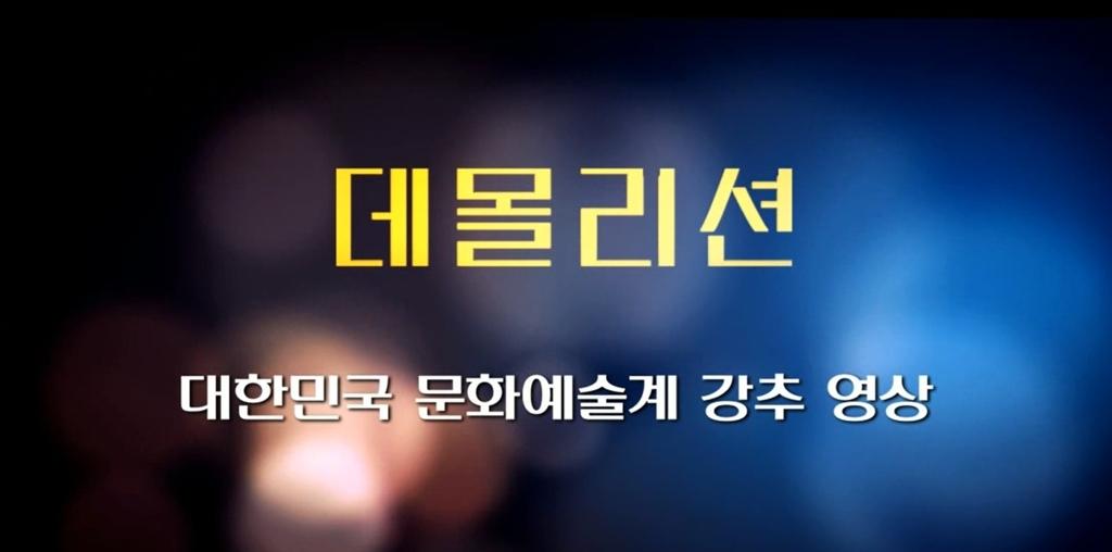 [데몰리션]대한민국 문화예술계 강추 영상