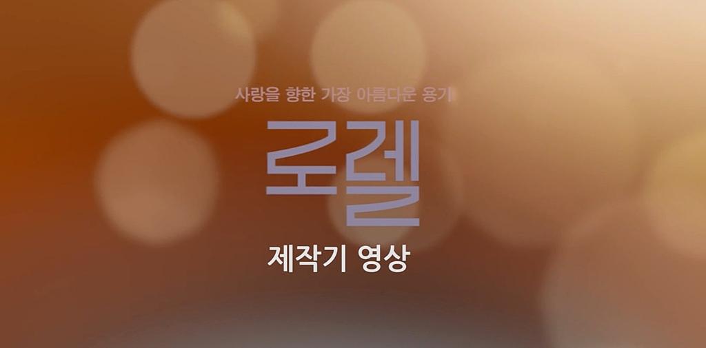 [로렐]제작기 영상